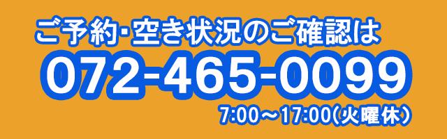 072-465-0099